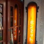 熱海観光なら老舗喫茶店「BONNET(ボンネット)」でハンバーガーを食すべし!