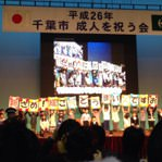 千葉市の成人式で前代未聞の演出で新成人がほっこりしたと話題