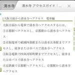 清水寺のホームページがアクセスしすぎていると話題