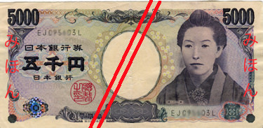 Series E 5K Yen Bank of japan note front