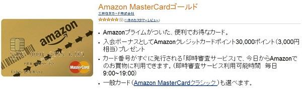 amazon_mastercard_2
