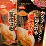 マジだった!ちょい足しで「カップ麺が美味しくなる魔法の粉」が予想に反して旨かった!