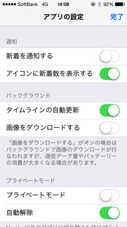 Iphoneapp nyatter 8