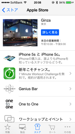 Iphoneappsale 7minute workout challenge 1