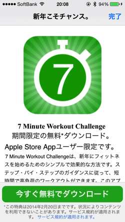 Iphoneappsale 7minute workout challenge 2