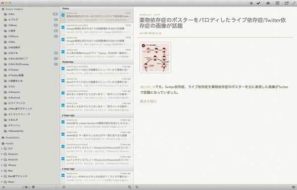 Macapp feedly smartforder 1