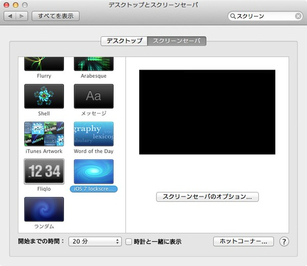 Macapp ios7 like screensaver 3