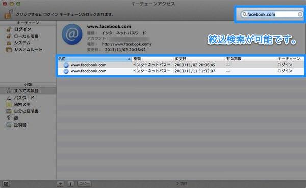 Mactips keychain 2