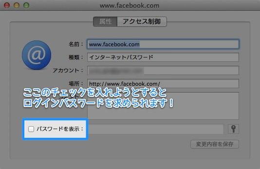 Mactips keychain 3