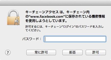 Mactips keychain 4