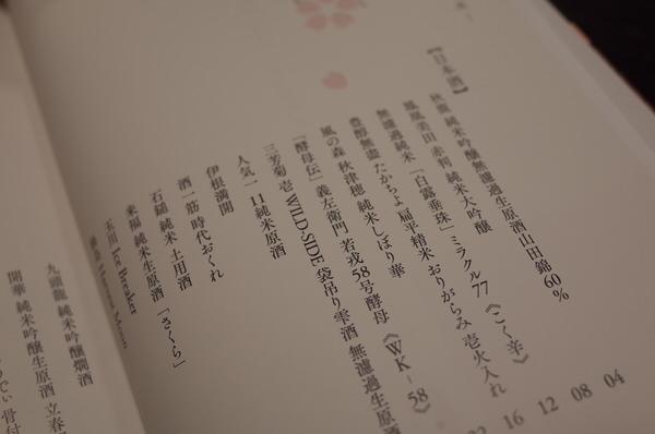 Meiteijyoshi 2