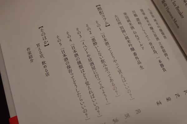 Meiteijyoshi 3