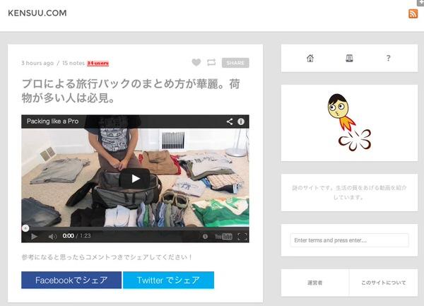 kensuu.com
