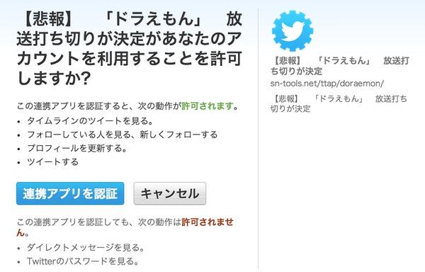 Twitter doraemon dema 2