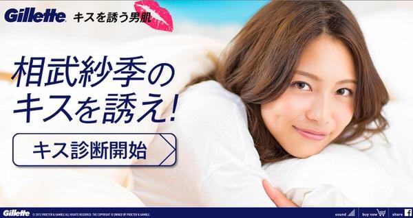 Website aibusaki gillette 1