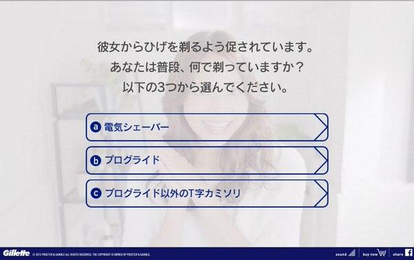 Website aibusaki gillette 5