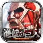 進撃の巨人のiPhoneアプリ「進撃の巨人 ー自由への咆哮ー」がリリース!