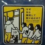 東京メトロのマナー啓発ポスターが若者に対しての先入観を刷り込んでいるのではと話題