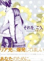 Amazon.co.jp: それを、こう。: 大野 そら: 本
