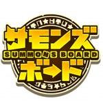 ガンホーの新作ゲーム「サモンズボード」が発表!Android向けに2月10日から配信開始!