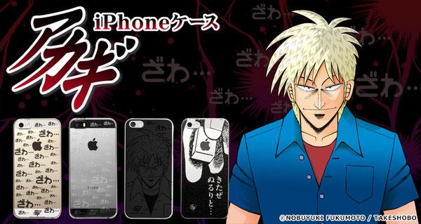 Akagi iphone 1
