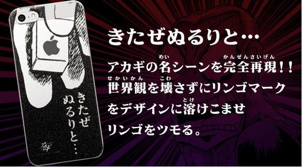 Akagi iphone 2