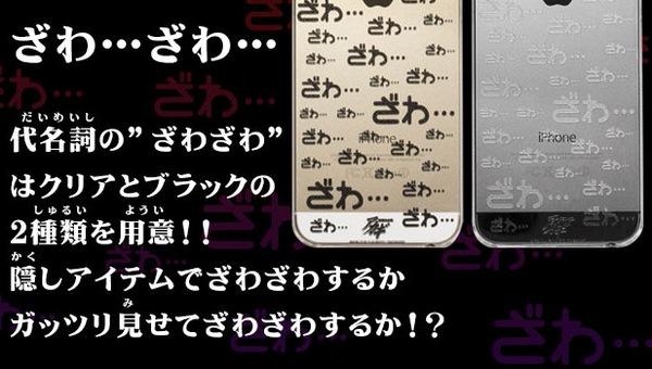 Akagi iphone 3
