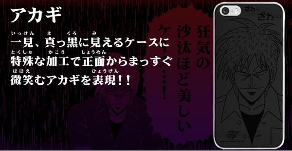 Akagi iphone 4