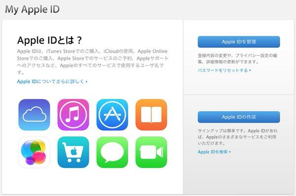 Appleid 2step 1