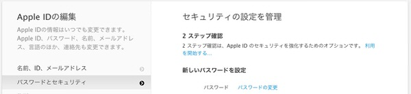 Appleid 2step 2