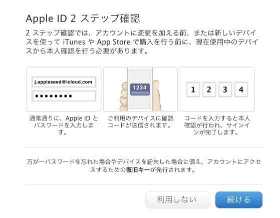 Appleid 2step 3