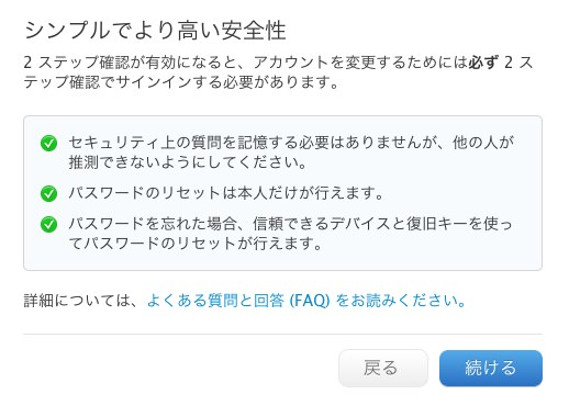 Appleid 2step 4