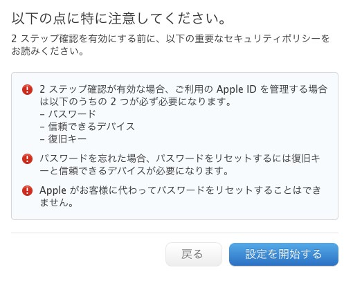 Appleid 2step 5