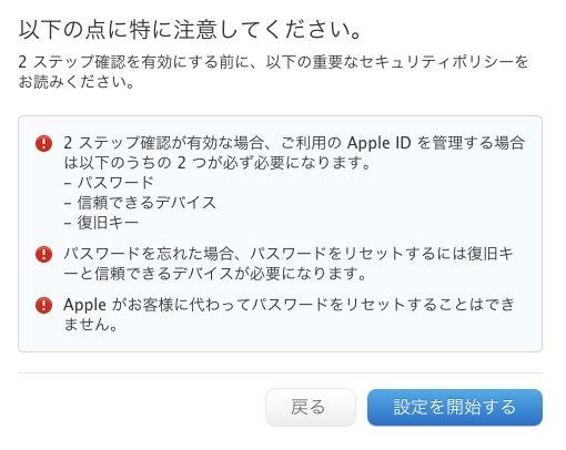 Appleid 2step 5
