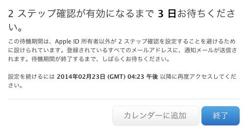 Appleid 2step 6