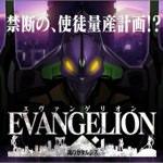 またパクリ!DeNAが今度は「エヴァンゲリオン」のゲームアプリがまたもクラクラに酷似している件