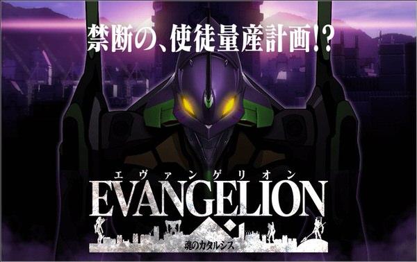 Evangelion dena game 1