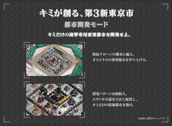 Evangelion dena game 4
