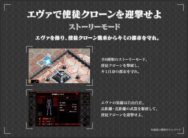 Evangelion dena game 5