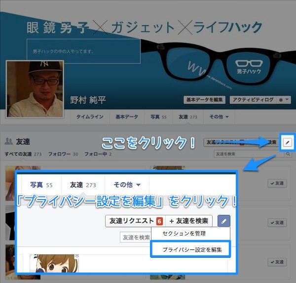 Facebook friend list privacy 2