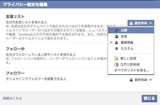 Facebook friend list privacy 4