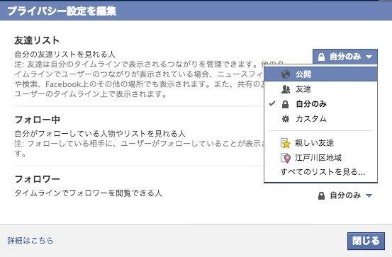 Facebook friend list privacy 4