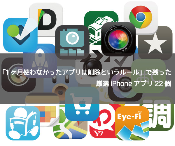 Iphoneapp 2014 2