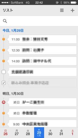 Iphoneapp calendars5 5