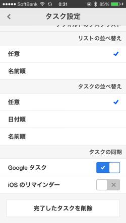 Iphoneapp calendars5 6