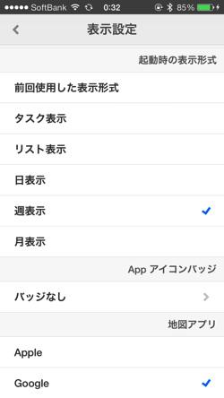 Iphoneapp calendars5 7