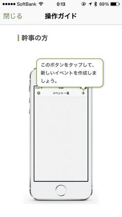 Iphoneapp chouseisan 1