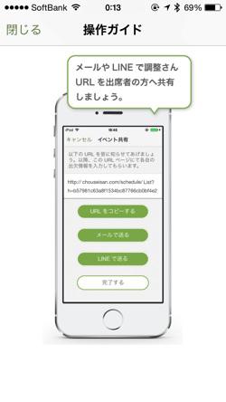 Iphoneapp chouseisan 2