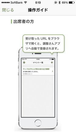Iphoneapp chouseisan 3