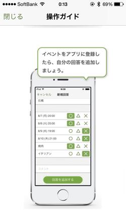 Iphoneapp chouseisan 4
